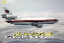 صورة تحقيقات كوارث جويّة : كرة سيوكس النارية