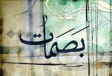 صورة بصمات – أبو القاسم الشابي