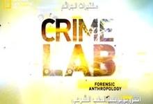 مختبرات الجرائم : انتروبولوجيا الطب الشرعي