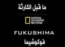 ما قبل الكارثة : فوكوشيما