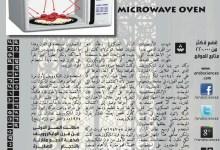 صورة من صفحات العلم : نشرة عدد 5 – فرن المايكرووف