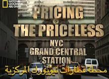 تثمين مالايقدر بثمن : محطة قطارات نيويورك المركزية