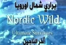 صورة براري شمال أوروبا : آخر الناجين