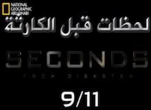 ما قبل الكارثة : أحداث 11 سبتمبر 2001
