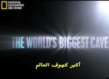 أكبر كهوف العالم