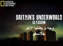 وجه بريطانيا الآخر : جلاسكو