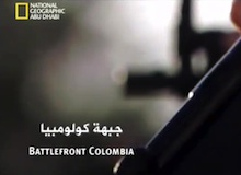 ملفات اجهزة الاستخبارات السرية – جبهة كولومبيا