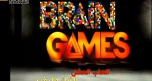 ألعاب العقل : الشك واليقين