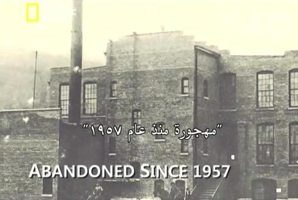 معالم مهجورة : مصنع الحرير في ماريلاند
