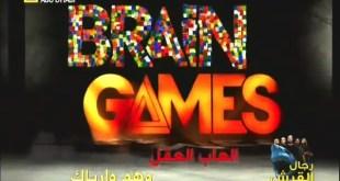 ألعاب العقل : وهم و إرباك