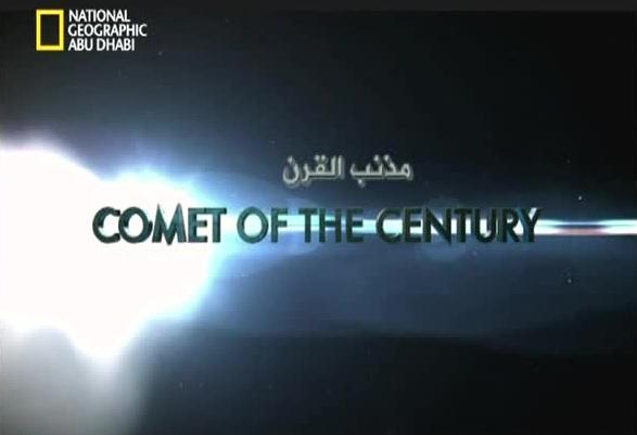 مذنّب القرن : آيسون