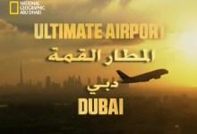 صورة وثائقي مطار دبي الدولي : ح1
