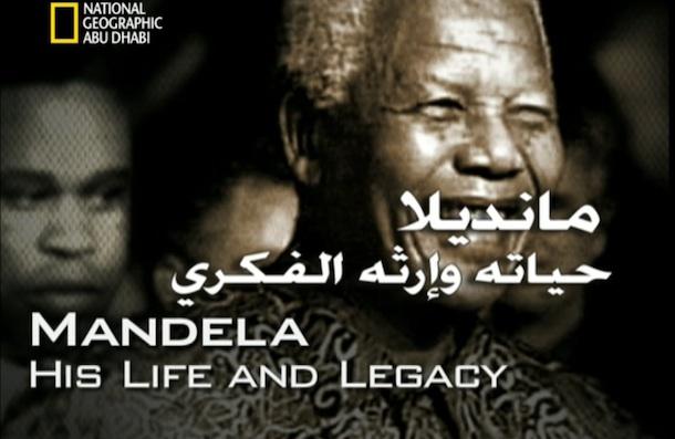 مانديلا : حياته و إرثه الفكري - موقع علوم العرب