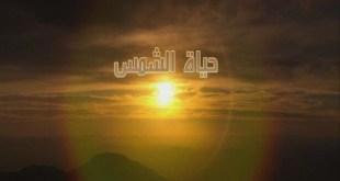 وثائقي : حياة الشمس