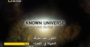 الكون المعجـز : Surviving Outer Space
