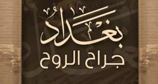 بغداد جراح الروح
