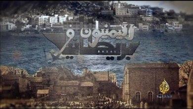 اليمنيون في بريطانيا