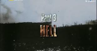 أبُكاليبس : الحرب العالمية الأولى ح3 : الجحيم