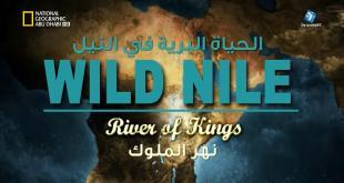 الحياة البرية في النيل HD : نهر الملوك