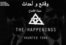 وقائع وأحداث HD : مدينة الأشباح