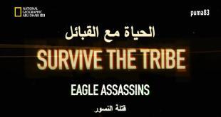 قبائل العالم HD : قتلة النسور