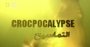 التماسيح HD - Crocpocalypse