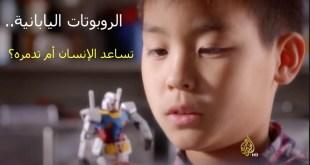 الروبوتات اليابانية .. تساعد الإنسان أم تدمره؟