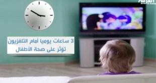 مقتطف - التلفزيون قد يسبّب البدانة لأطفالنا