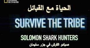 قبائل العالم HD : صيادو أسماك القرش
