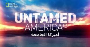 أميركا الجامحة HD : الجبال