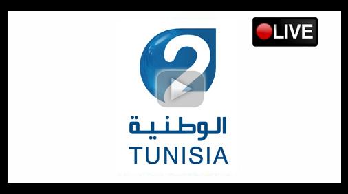 تونس الوطنية 2 مباشر