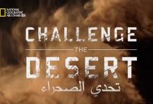 صورة تحدي الصحراء HD
