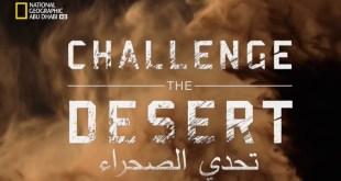 تحدي الصحراء HD