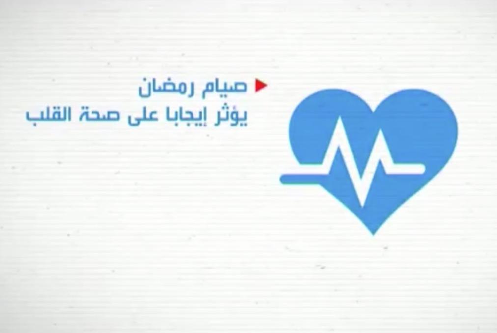مقتطف – الصيام يؤثر ايجابيا على صحة القلب - موقع علوم العرب