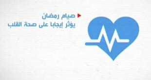 مقتطف – الصوم يؤثر ايجابيا على صحة القلب