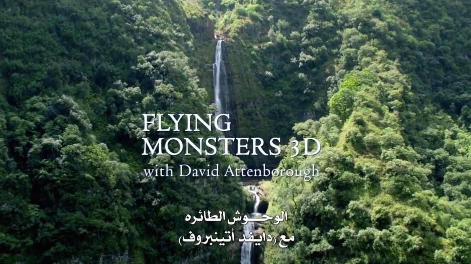 مترجم - الوحوش الطائره - موقع علوم العرب