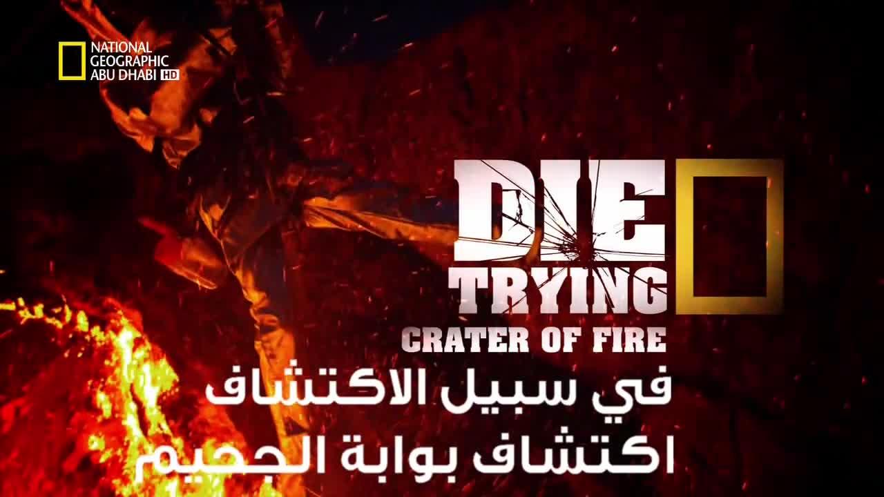 في سبيل الإكتشاف HD : اكتشاف بوابة الجحيم - موقع علوم العرب