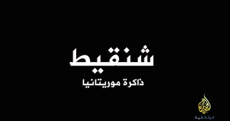 شنقيط - موقع علوم العرب
