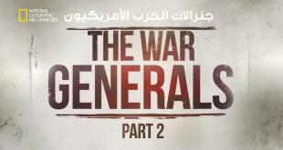 جنرالات الحرب الأمريكيون HD : الحلقة 2
