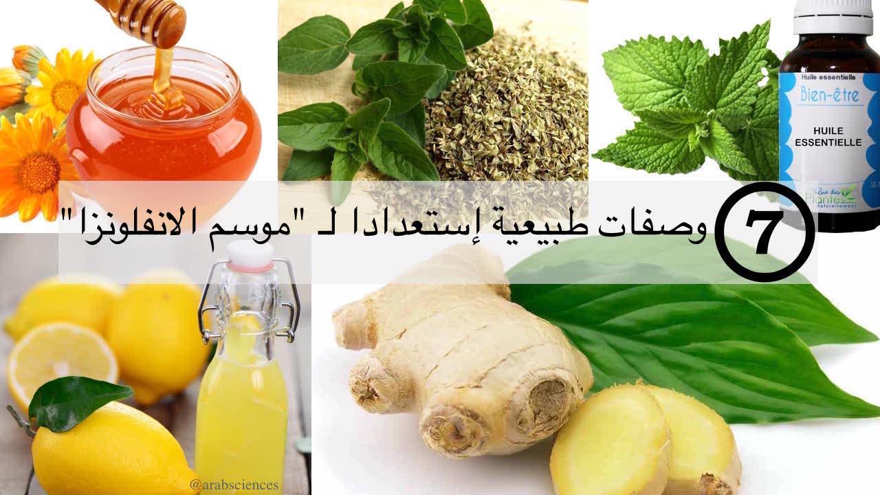 """مقال - 7 وصفات طبيعية إستعدادا لـ """"موسم الانفلونزا"""" - موقع علوم العرب"""