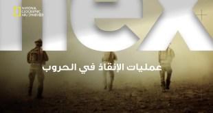 عمليات الانقاذ في الحروب HD : الصمود الأخير