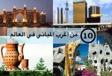 صورة مقال – 10 من أغرب المباني في العالم