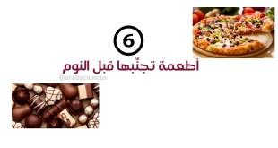 مقال - 6 أطعمة تجنّبها قبل النوم