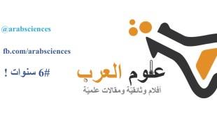 الذكرى #6 على إنشاء علوم العرب. ماذا بعد؟