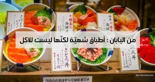 مقال - من اليابان : أطباق شهيّة لكنّها ليست للأكل