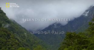 إندونيسيا البرية HD : جزيرة الوحوش