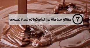 مقال – 7 حقائق مذهلة عن الشوكولاته قد لا تعلمها