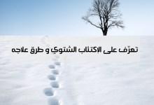 صورة مقال – تعرّف على الإكتئاب الشتوي و طرق علاجه