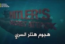 صورة هجوم هتلر السري HD