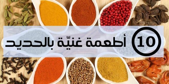 مقال - 10 أطعمة غنيّة بالحديد